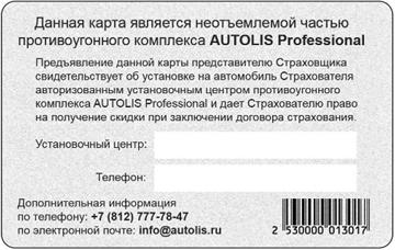 Autolis идентификационная карта
